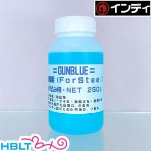 Indi インディ ガンブルー 塗料液 鉄 スチール 浸け込み用 小 250ml indi-14 hblt