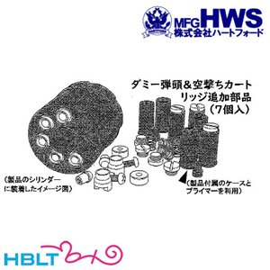 ハートフォード ダミーカートリッジ & 空撃用追加部品セット ナガン M1895 リボルバー 用 hblt