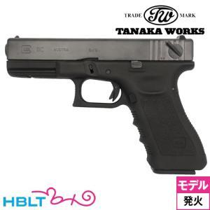 タナカワークス グロック G18C 3rd Evolution2改 フレームHW(発火式 モデルガン 本体) hblt