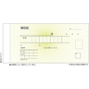 ヒサゴ サプライ #778 領収証 小切手サイズ 2P 120冊セット(6000組入) hbsshop