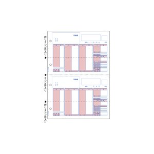 ヒサゴ サプライ BP1203 ベストプライス版(給与)明細書 2面 500枚 hbsshop