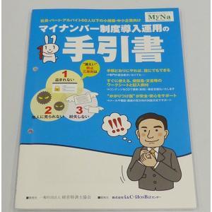 マイナンバーキット 収集・保管・廃棄 に関する手引書|hbsshop
