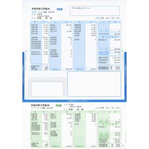 ソリマチ サプライ SR232 給与・賞与明細書(封筒型・シール付き) 200枚 hbsshop