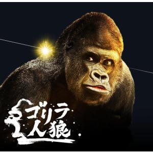 日本語研究部 ゴリラ人狼