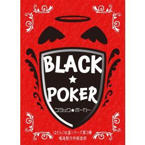 BLACK POKER -ブラックポーカー- hbst-store