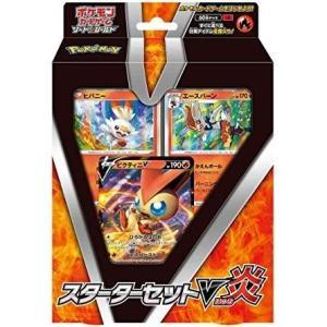 ポケモン ポケモンカードゲーム ソード&シールド スターターセットV 炎
