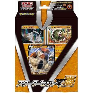 ポケモンカードゲーム ソード&シールド スターターセットV 闘【予約受付中:11/29発売予定】