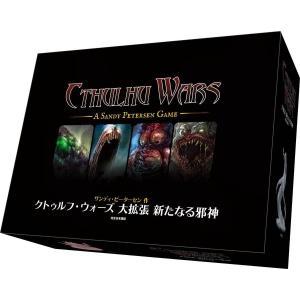クトゥルフ・ウォーズ 大拡張 新たなる邪神 完全日本語版|hbst-store