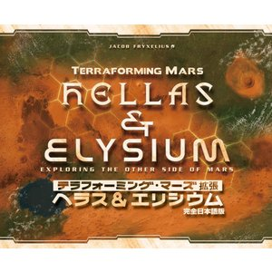 テラフォーミング・マーズ 拡張 ヘラス&エリシウム 完全日本語版|hbst-store