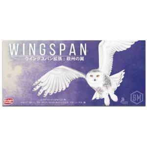 アークライト ウイングスパン 拡張:欧州の翼 完全日本語版