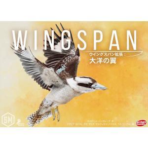 アークライト ウイングスパン 拡張:大洋の翼 完全日本語版