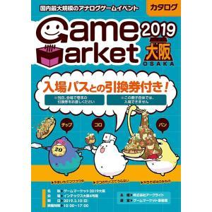 ゲームマーケットカタログ 2019大阪(3月10日開催)|hbst-store