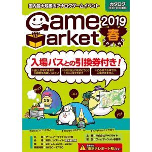 商品内容 B5版1冊 ■イベント開催情報 催事名称:ゲームマーケット2019春 開催日程:2019年...