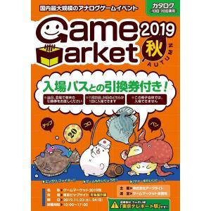 商品内容 B5版1冊 ■イベント開催情報 催事名称:ゲームマーケット2019秋 開催日程:2019年...