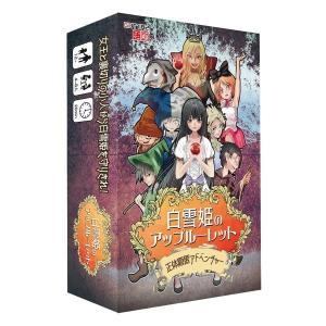 白雪姫のアップルーレット|hbst-store