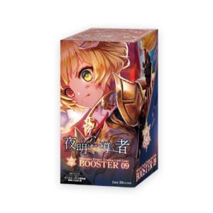 白猫プロジェクト トレーディングカードゲーム ブースター 第9弾 「夜明けを導く者」+購入特典PRカード|hbst-store