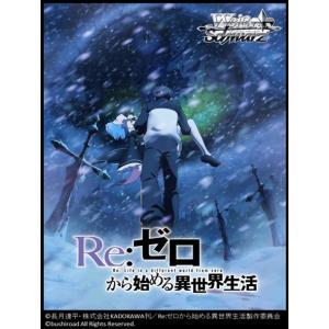 ヴァイスシュヴァルツ ブースターパック Re:ゼロから始める異世界生活Vol.2 BOX