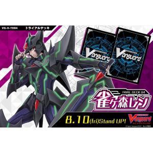 カードファイト!! ヴァンガードV トライアルデッキ 雀ヶ森レン VG-V-TD04|hbst-store