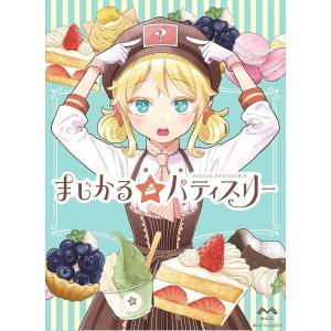 まじかる☆パティスリー|hbst-store
