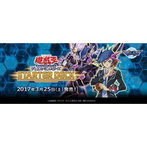 遊戯王OCG スターターデッキ 2017|hbst-store