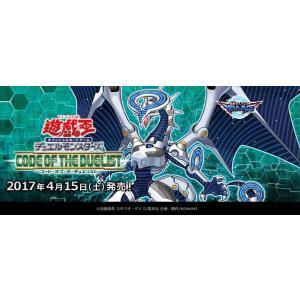 遊戯王OCG コード・オブ・ザ・デュエリスト BOX|hbst-store