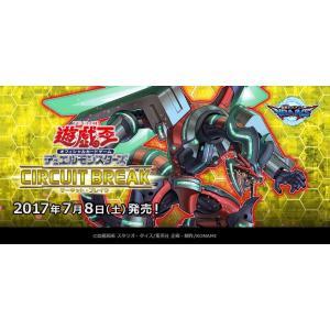 遊戯王OCG サーキット・ブレイク BOX|hbst-store