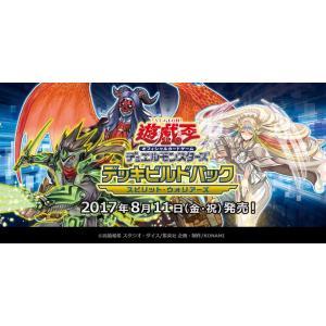 遊戯王OCG デッキビルドパック スピリット・ウォリアーズ BOX|hbst-store