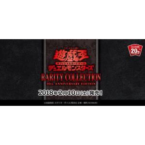 遊戯王OCG デュエルモンスターズ RARITY COLLECTION BOX【予約受付中:2/10発売予定】