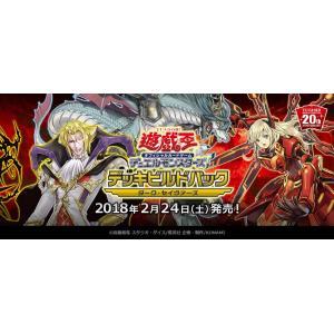 遊戯王OCG デッキビルドパックダーク・セイヴァーズ  BOX|hbst-store