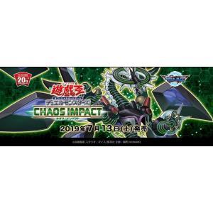 遊戯王OCG デュエルモンスターズ カオス・インパクト BOX|hbst-store