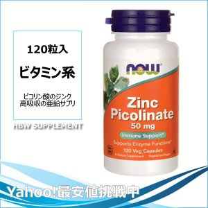NOW ジンク・ピコリネート 50mg (120)...