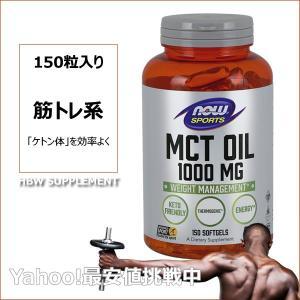 MCT(Medium Chain Triglycerides)とは「中鎖脂肪酸」のことで、MCTオイ...
