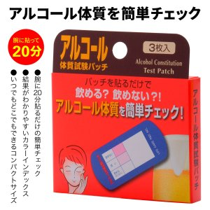 【日本製】アルコール体質試験パッチ 3枚入