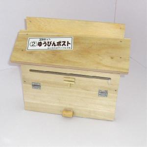 新 工作キット 郵便ポスト|hc-kitayama