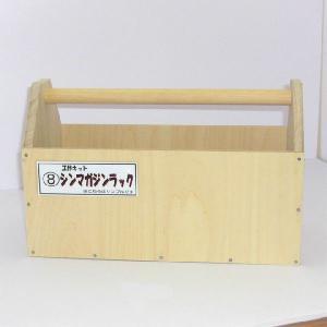 新 工作キット マガジンラック|hc-kitayama