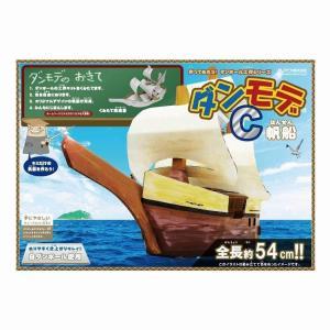 アピカ ダンボール工作 ダンモデC 帆船 DANC-SB hc-kitayama
