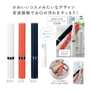 スティック 音波振動歯ブラシ|hc-store