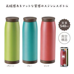 真空保冷温ほっこりマグボトル540ml|hc-store