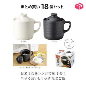 レンジで簡単 炊飯マグ1.0合 まとめ買い18個セット|hc-store
