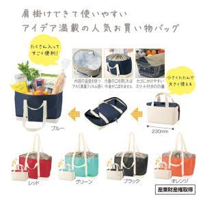 変身保冷温お買い物バッグ|hc-store