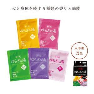 ゆらぎの湯 5種の湯|hc-store
