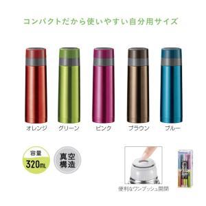 真空ステンレス スタイリングボトル320ml|hc-store