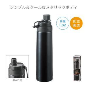 ダイレクトボトルPRO 1.0L|hc-store