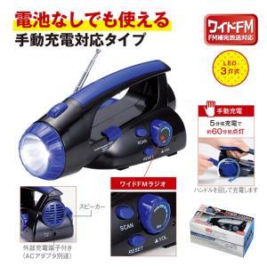 パワーチャージ ライト&FMラジオ手動式|hc-store