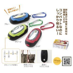 パワフル携帯ライトカラビナ&マグネット付|hc-store