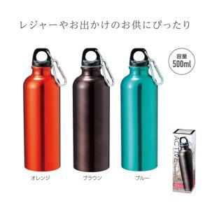 アクティブアルミボトル500ml|hc-store