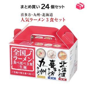 全国ラーメン食べ比べ3食入 まとめ買い24個セット×3|hc-store
