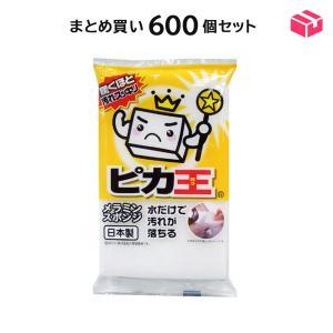 ピカ王 ミニ まとめ買い600個セット|hc-store
