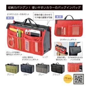 たっぷり収納!バッグインバッグ|hc-store