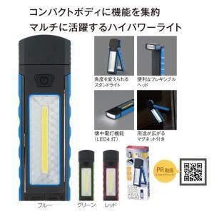 COBハイパワーフレキシブル2WAYライト|hc-store